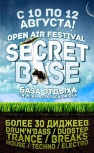 Open Air Festival // SECRET BASE // с 10 по 12 августа на «РАУХОВОЙ МЕЛЬНИЦЕ»!